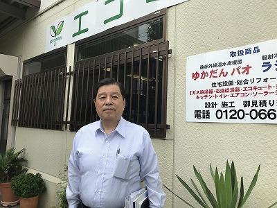 株式会社エコミナミ 営業部 茂木 伸一