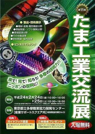 たま工業交流展1.JPG